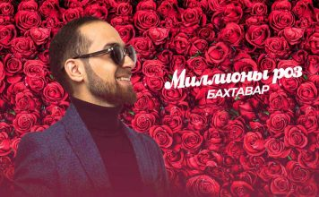 Bakhtavar. Millions of Roses