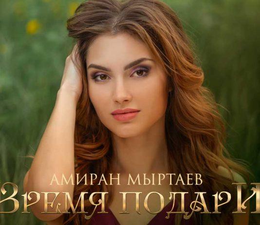 Амиран Мыртаев. «Время подари»