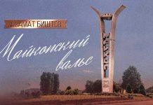 Азамат Биштов исполнил песню «Майкопский вальс»