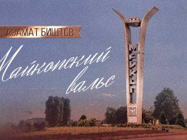 "Azamat Bishtov performed the song ""Maykop Waltz"""