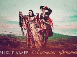 Дибир Абаев. «Аленький цветочек»