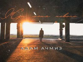 Адам Ачмиз. «Жди меня нового»
