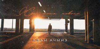 """Adam Achmiz. """"Wait for me new"""""""