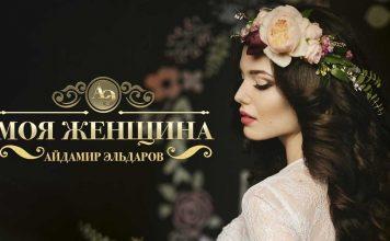 Айдамир Эльдаров. «Моя женщина»