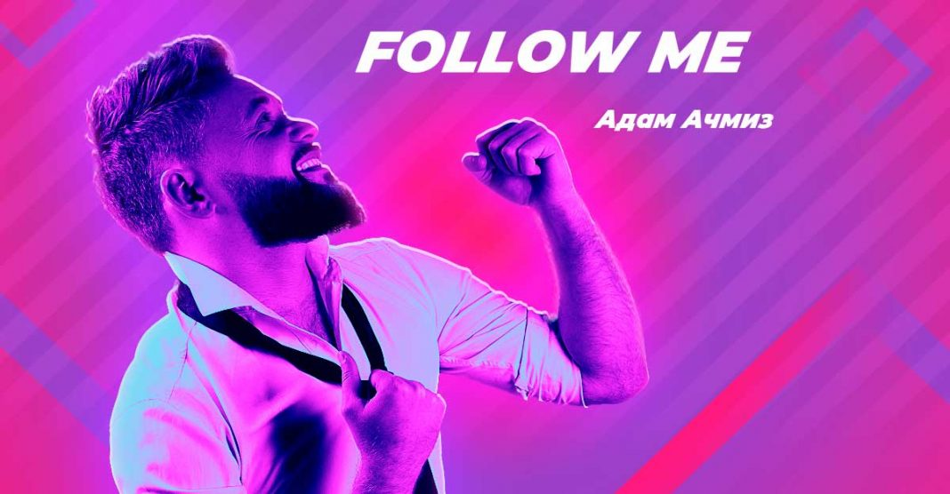 "Adam Achmize. ""Follow Me"""