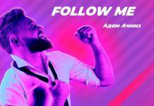 Адам Ачмиз. «Follow Me»