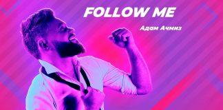 "Adam Achmize. ""Follow Me"""