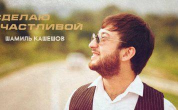 Шамиль Кашешов. «Сделаю счастливой»