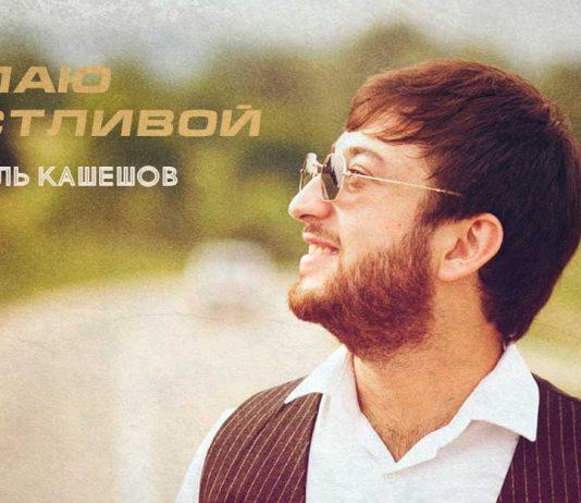 """Shamil Kasheshov. """"I'll make you happy"""""""