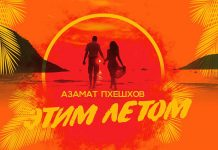"""Azamat Pheshkhov. """"This summer"""""""