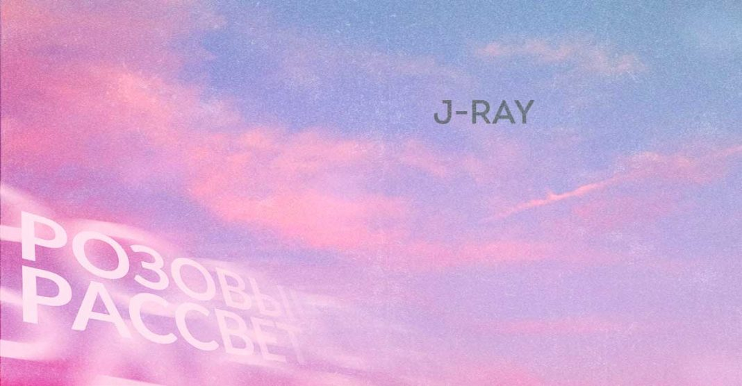 J-Ray. «Розовый рассвет»
