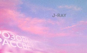 "J-Ray. ""Pink Dawn"""
