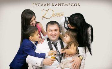 """Ruslan Kaytmesov. """"Children"""""""