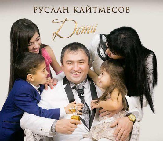 Руслан Кайтмесов. «Дети»
