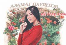 "Azamat Pheshkhov. ""Oh, rose, rose"""