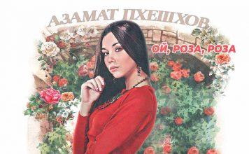 Азамат Пхешхов. «Ой, роза, роза»