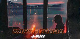J-Ray. «Карие глаза»