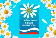 Today in Russia is celebrated the Day of family, love and fidelity