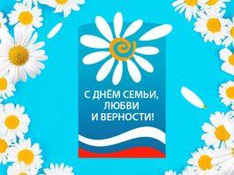 Сегодня в России отмечается День семьи, любви и верности
