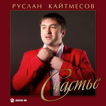 Руслан Кайтмесов. «Счастье»