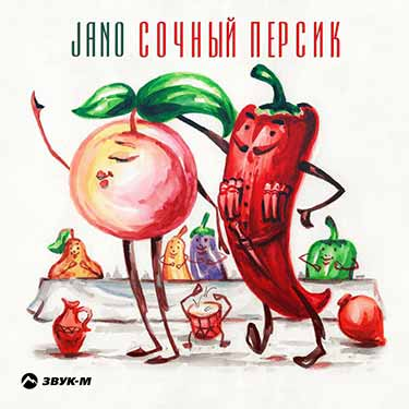 Jano. «Сочный персик»
