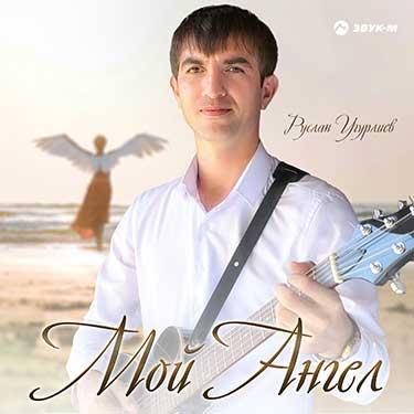Руслан Угурлиев. «Мой ангел»