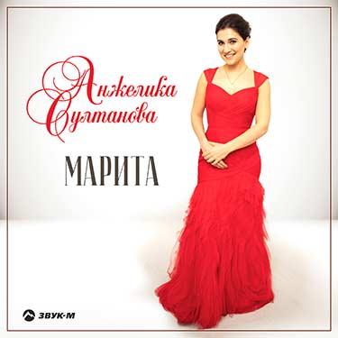 Анжелика Султанова. «Марита»
