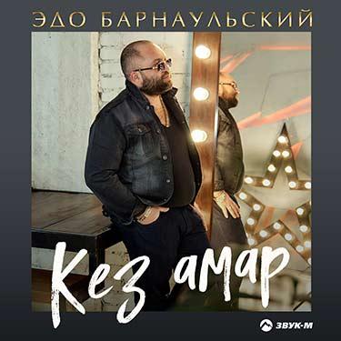 Эдо Барнаульский. «Кез амар»