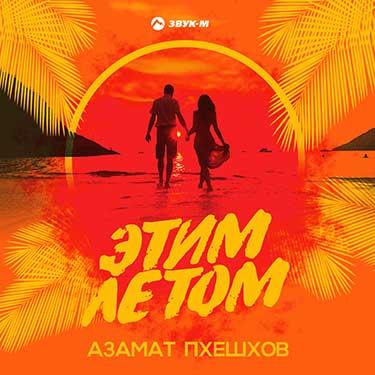 Азамат Пхешхов. «Этим летом»