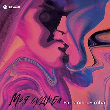 Farzani, Simba. «Моя судьба»