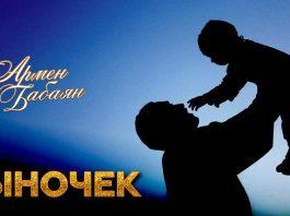 Армен Бабаян. «Сыночек»