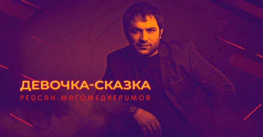 Рейсан Магомедкеримов. «Девочка-сказка»