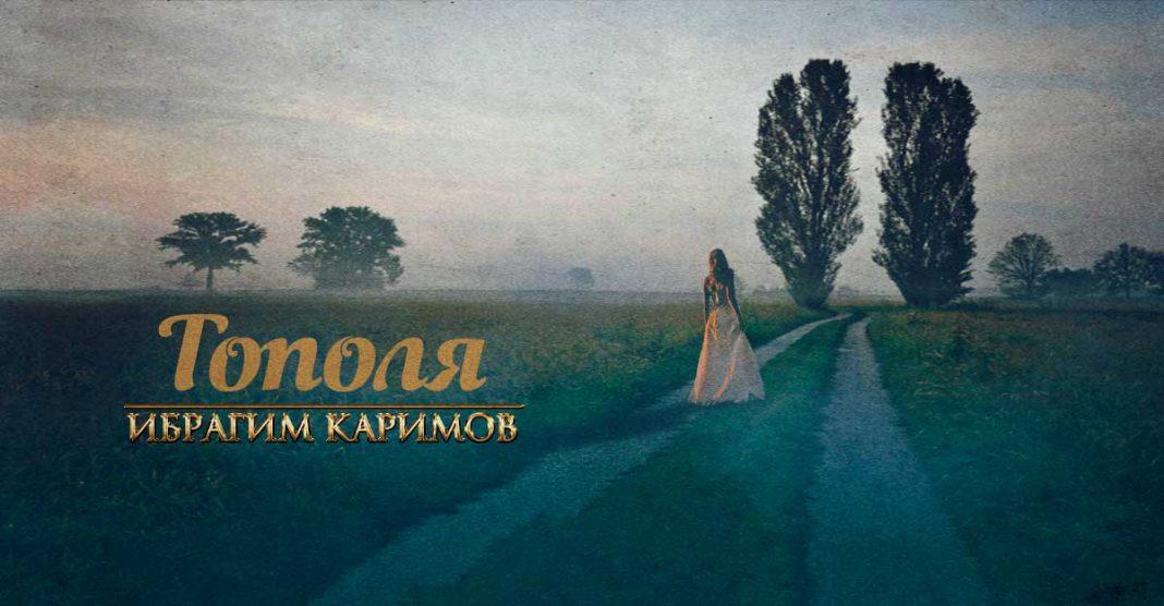 Ибрагим Каримов. «Тополя»