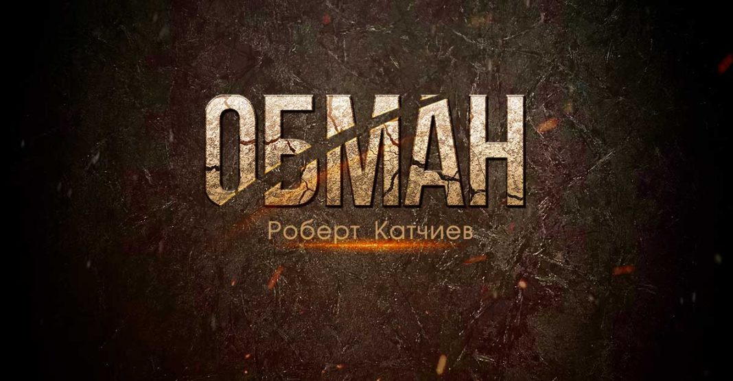 Роберт Катчиев. «Обман»