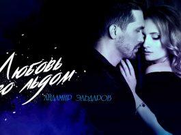 "Aydamir Eldarov. ""Love with ice"""
