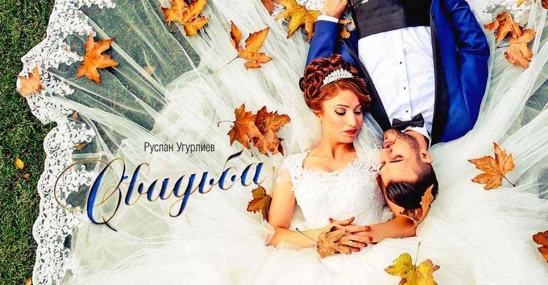 Руслан Угурлиев. «Свадьба»
