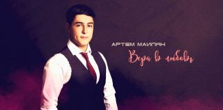 """Faith in Love"" - ​​Artem Mayilyan's new single released"