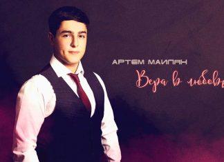 «Вера в любовь» - вышел новый сингл Артема Маиляна