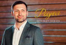 Азамат Беков. «Родная»