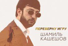 Шамиль Кашешов «Переверну игру» - премьера сингла!