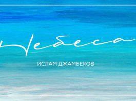 Ислам Джамбеков. «Небеса»