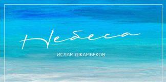 """Islam Dzhambekov. """"Heaven"""""""