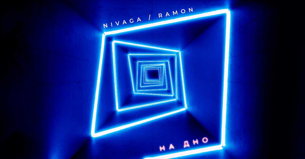 Новинка от Nivaga ft. Ramon – «На дно»