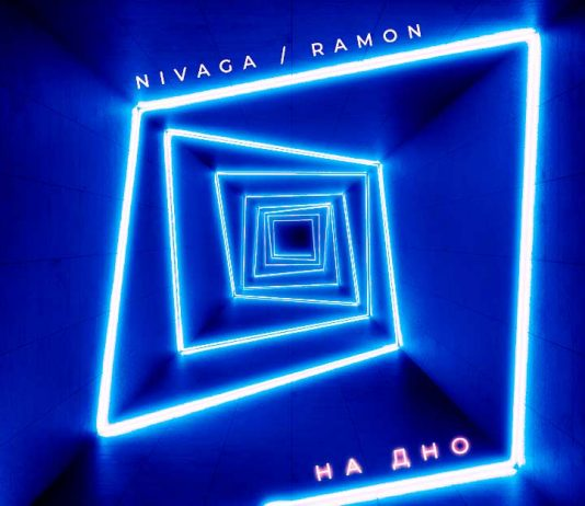 Новинка от Nivaga ft. Ramon – «На дно»