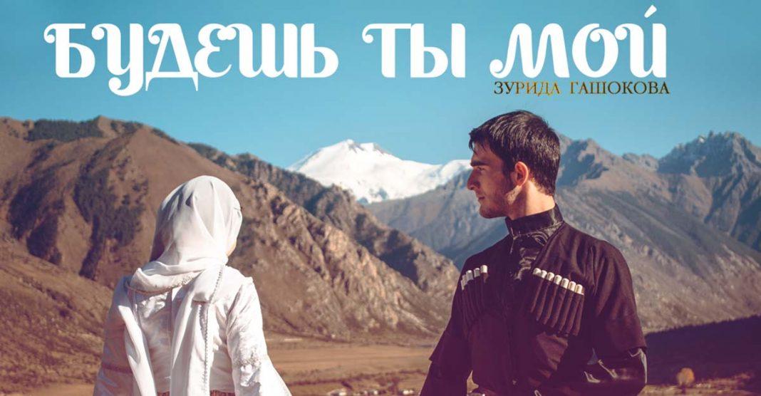«Будешь ты мой» - вышел новый трек Зуриды Гашоковой