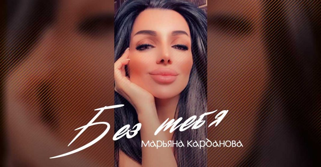 Марьяна Карданова представила новую песню - «Без тебя»
