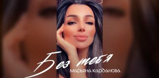 "Maryana Kardanova presented a new song - ""Without you"""