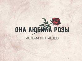 "Islam Itlyashev. ""She loved roses"""