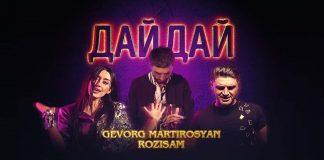 """Gevorg Martirosyan, RoziSam. """"Give, give"""""""