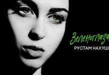 Рустам Нахушев. «Зеленоглазая»